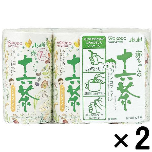 赤ちゃんの十六茶 3本入×2パック
