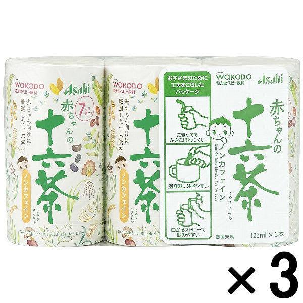 赤ちゃんの十六茶 3本入×3パック