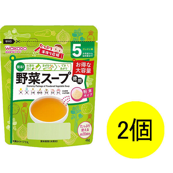 野菜スープ(徳用) 2個
