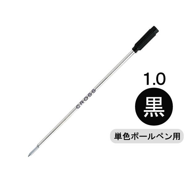 クロス ボールペンリフィール 単色用 中字 1.0mm 黒 替芯 #8513