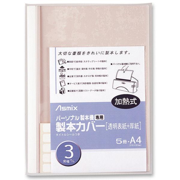 アスカ パーソナル製本機用 製本カバー A4 背幅3mm ホワイト BH-304 5冊