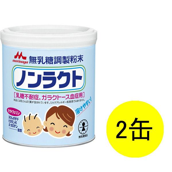 森永 ノンラクト 300g 2缶