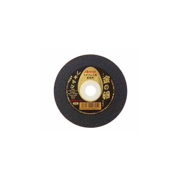 切断砥石 金の卵(10枚入)