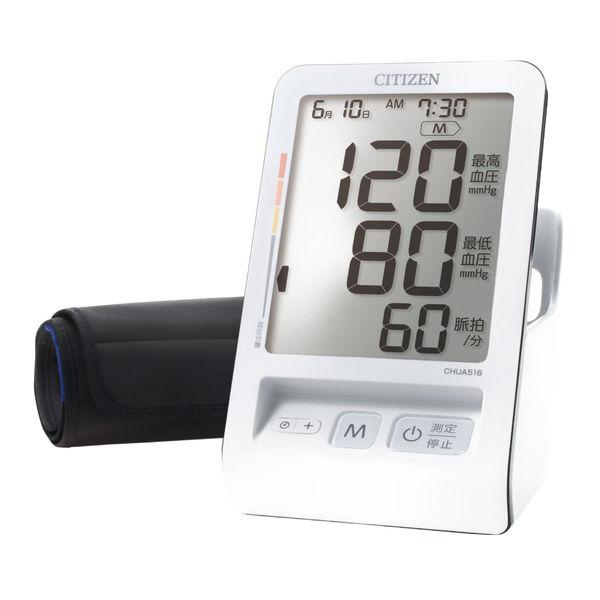 シチズン・システムズ 電子血圧計(上腕式) CHUA516(直送品)