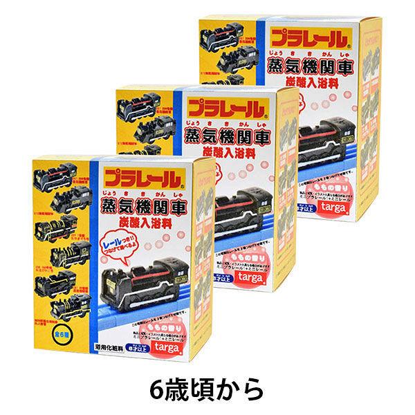 プラレール蒸気機関車炭酸入浴料 1セット