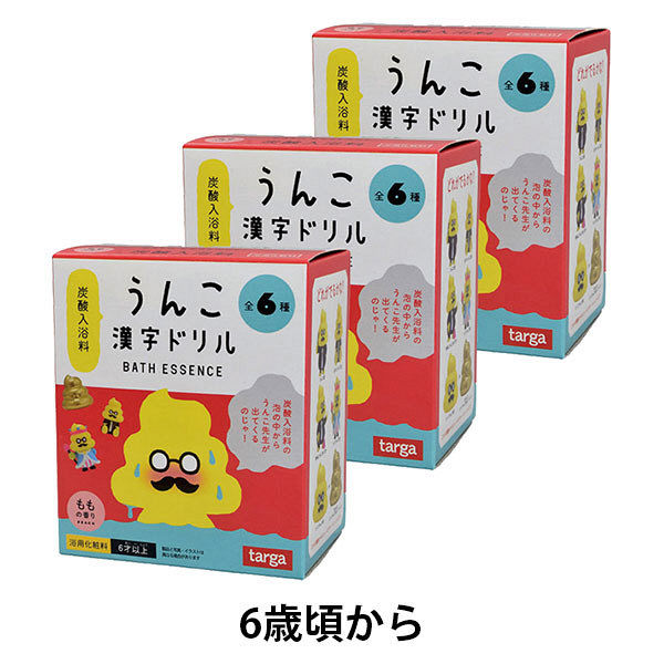 うんこ漢字ドリル炭酸入浴料1セット
