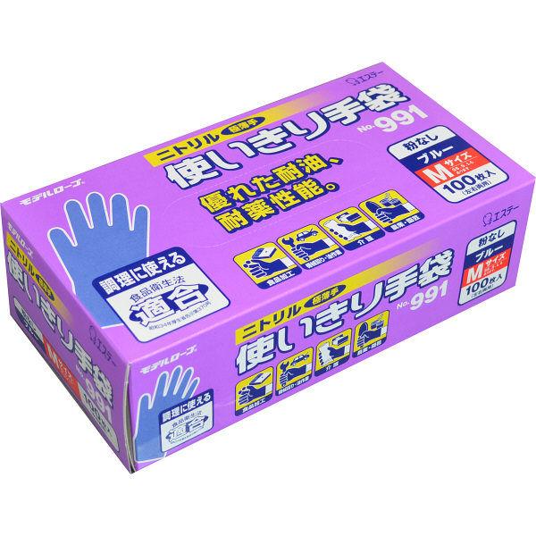 使いきり手袋(粉なし)Mブルー