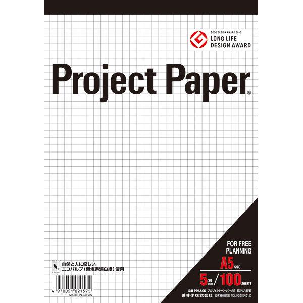 プロジェクトペーパー A5