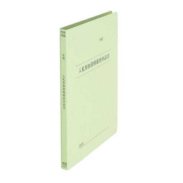 入札審査申請フラットファイル 緑 30冊