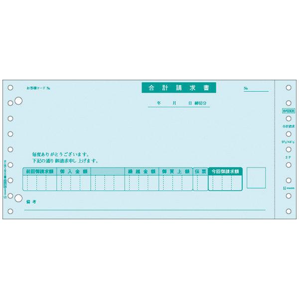 ヒサゴ 合計請求書 BP0303 1箱(500組入)