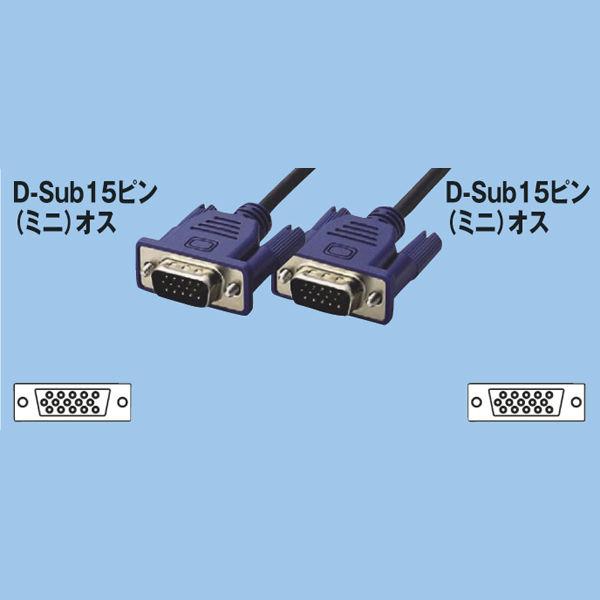 D-Sub(RGB)ケーブル 10m
