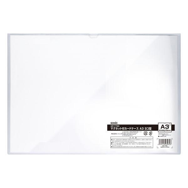 ソニック マグネット付カードケース(ソフトタイプ) A3 MS-7793 1セット(10枚)