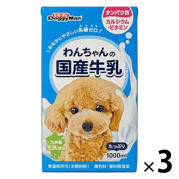 ドギーマンわんちゃんの国産牛乳×3個