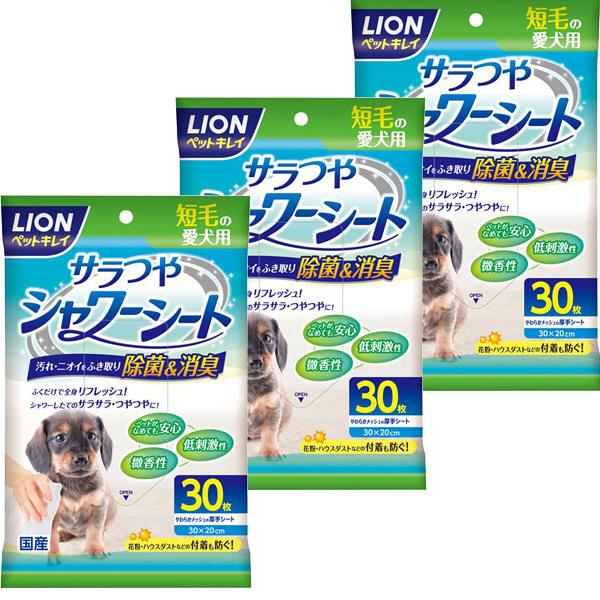 ペットキレイシャワーシート短毛犬×3