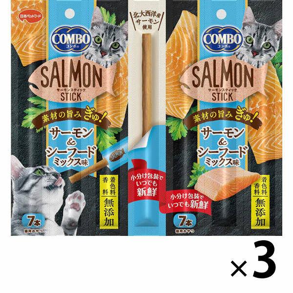 コンボサーモンスティックシーフード味×3