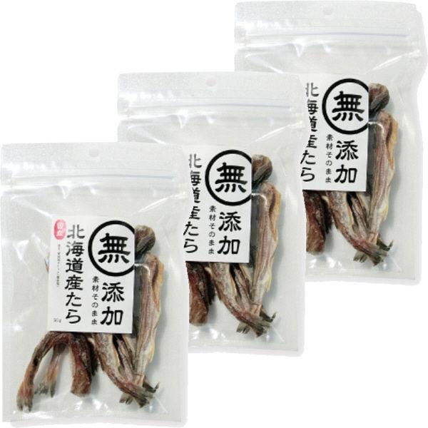 無添加北海道産たら 50g 1袋×3袋