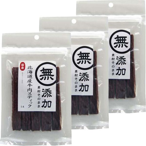 無添加北海道産牛肉スティック 15本