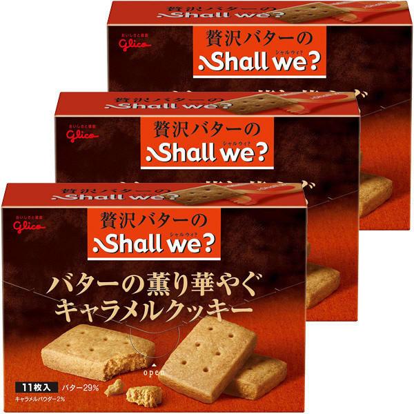 シャルウィ?<キャラメルクッキー>3箱