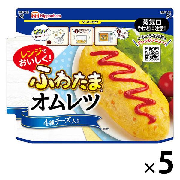 袋のままレンジでふわたまオムレツ 5袋