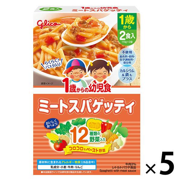 ミートスパゲッティ 220g 5個