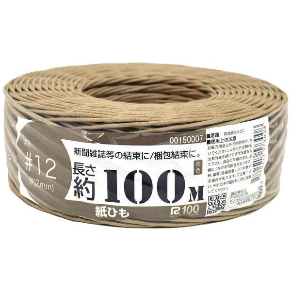 紺屋商事 紙ひも #12号 100m 茶