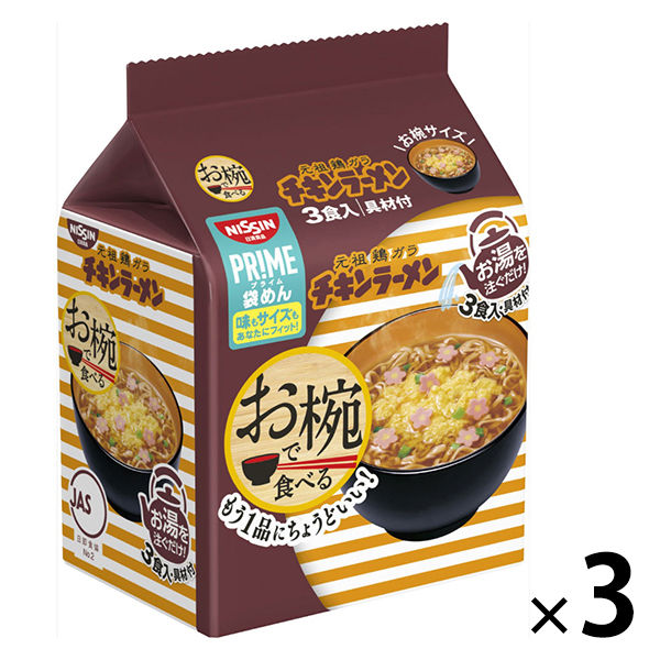 日清お椀で食べるチキンラーメン3食×3個