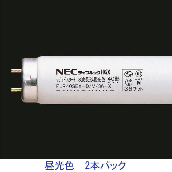 NECライティング ライフルックN-HGX 3波長直管蛍光ランプ 40W形 ラピッドスタート形 昼光色 FLR40SEX-D/M/36-X 1セット(2本入)