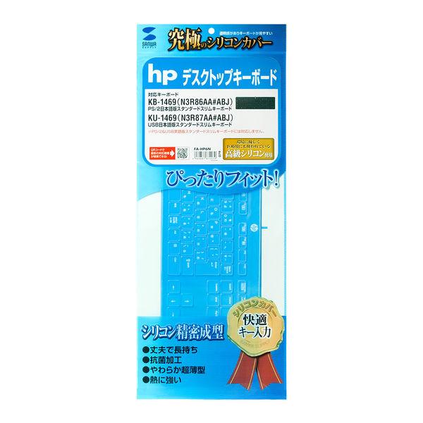 サンワサプライ hp日本語版スタンダードスリムキーボード用シリコンキーボードカバー 1個 (直送品)