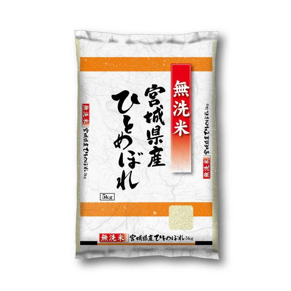 【無洗米】宮城県産ひとめぼれ 5kg