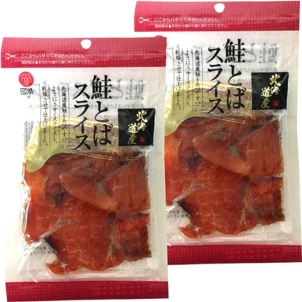江戸屋 鮭とばスライス30g 2袋
