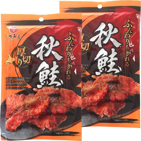 江戸屋 秋鮭 34g 2袋