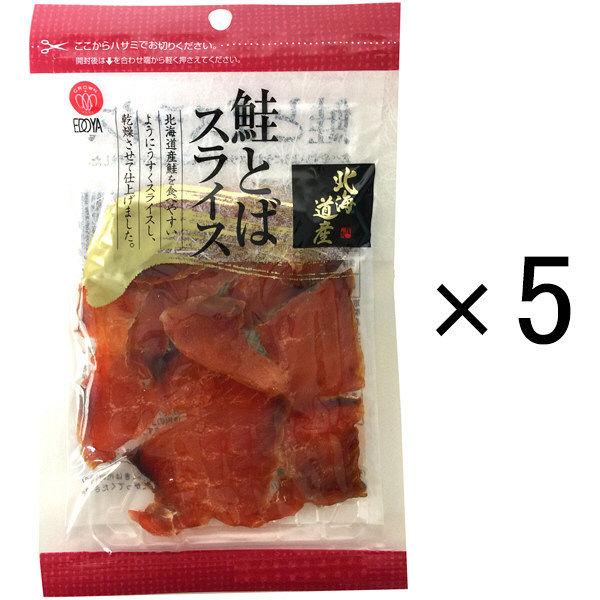 江戸屋 鮭とばスライス30g 5袋
