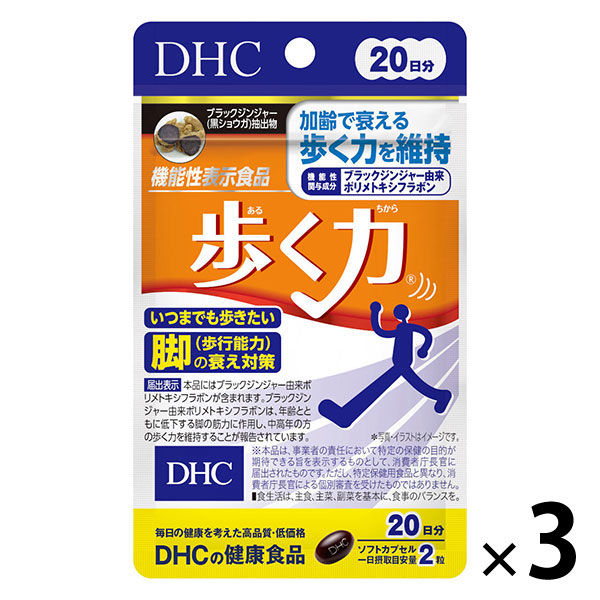 DHC 歩く力 3袋