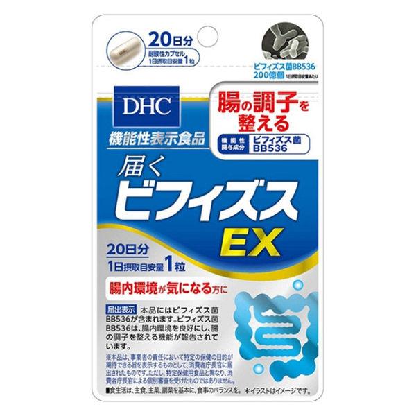 DHC 届くビフィズスEX 3袋