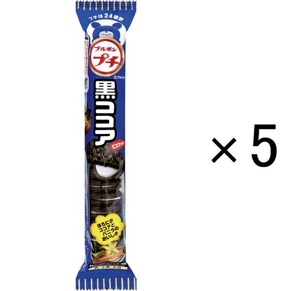 ブルボン プチ 黒ココア 58g 5袋