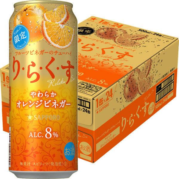りらくす やわらかオレンジビネガー500