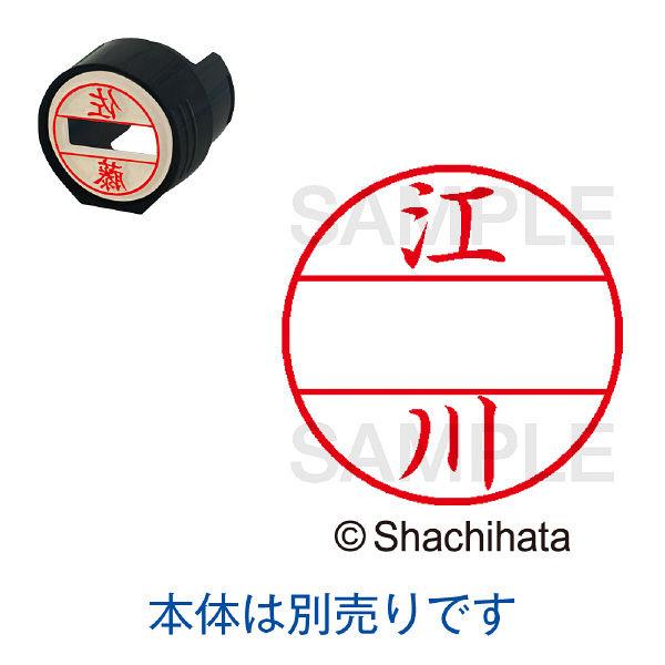 シャチハタ 日付印 データーネームEX15号 印面 江川 エガワ