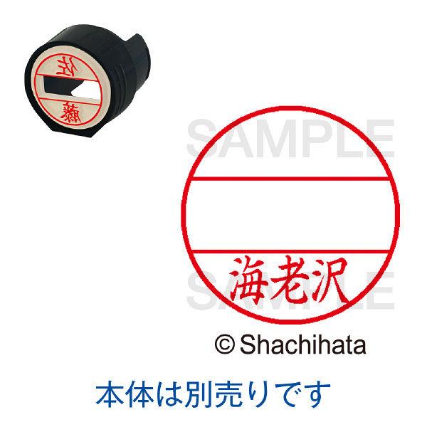 シャチハタ 日付印 データーネームEX15号 印面 海老沢 エビサワ