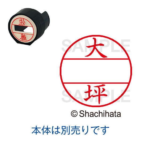 シャチハタ 日付印 データーネームEX15号 印面 大坪 オオツボ