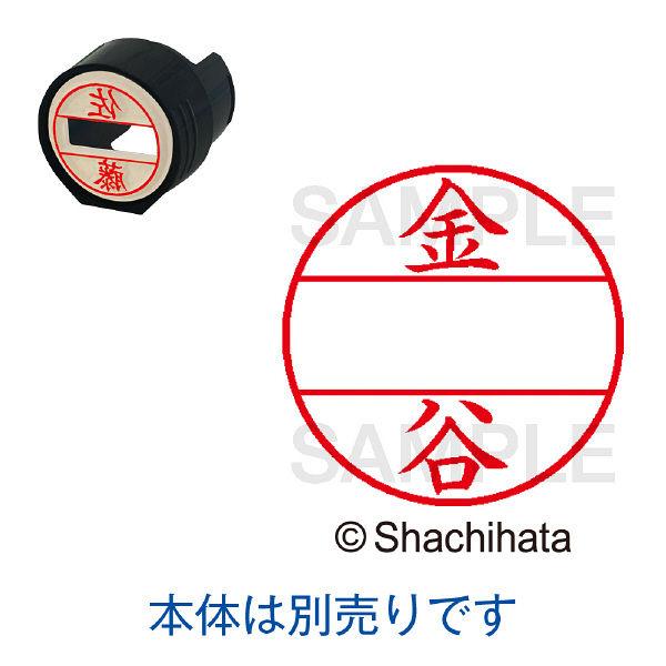 シャチハタ 日付印 データーネームEX15号 印面 金谷 カナヤ