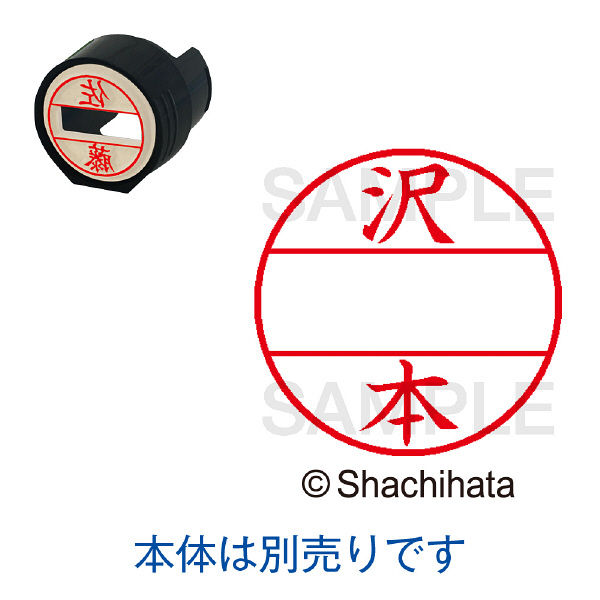 シャチハタ 日付印 データーネームEX15号 印面 沢本 サワモト