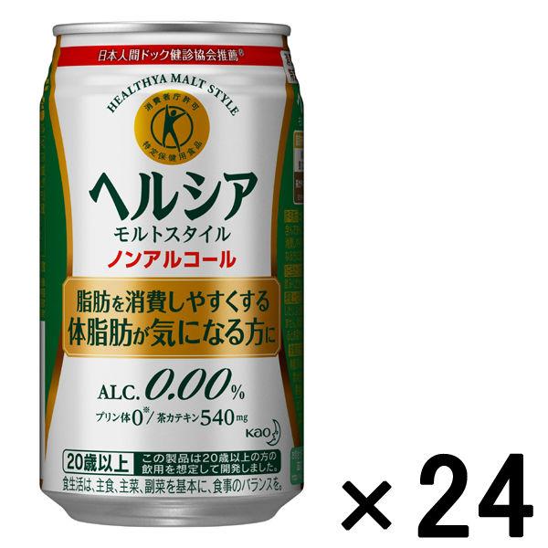ヘルシアモルトスタイル 350ml24本