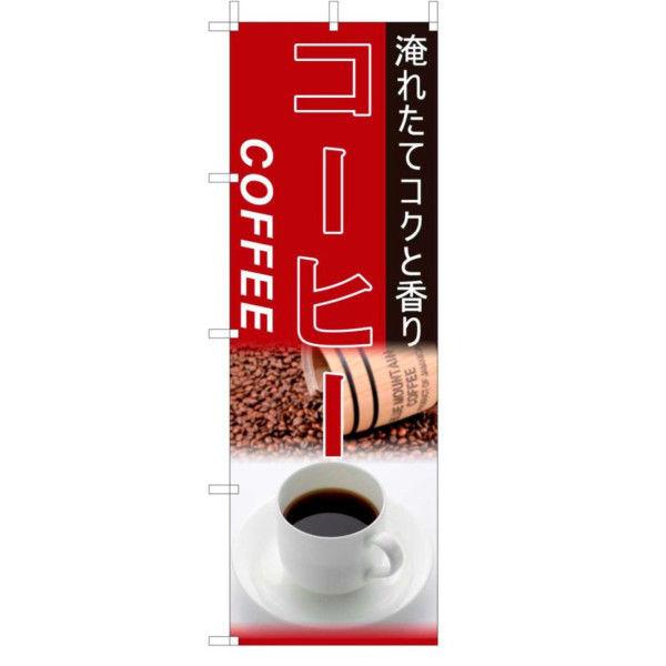 東京製旗 のぼり旗【コーヒー・珈琲】[赤地フルカラー] 60×180cm 34560 (直送品)