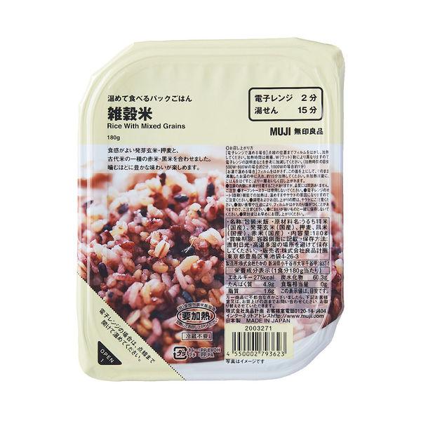 温めて食べるパックごはん 雑穀米