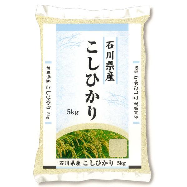 【精白米】石川県産コシヒカリ 5kg