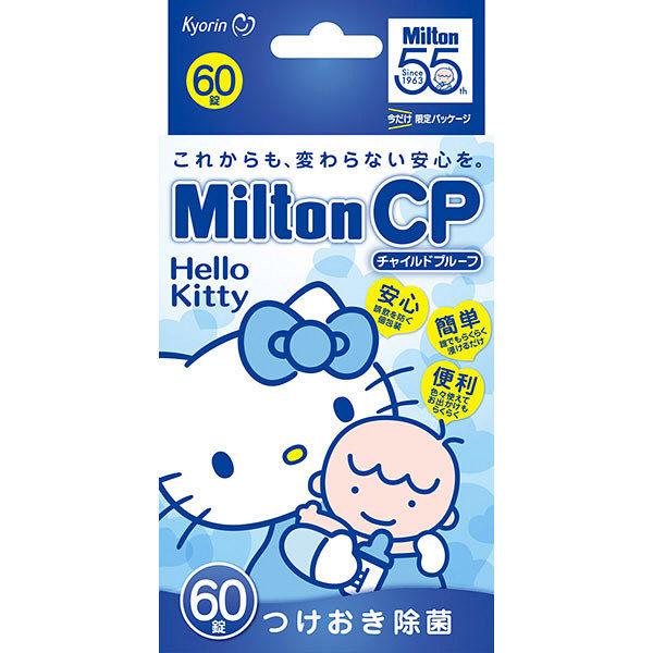 キティコラボ MiltonCP