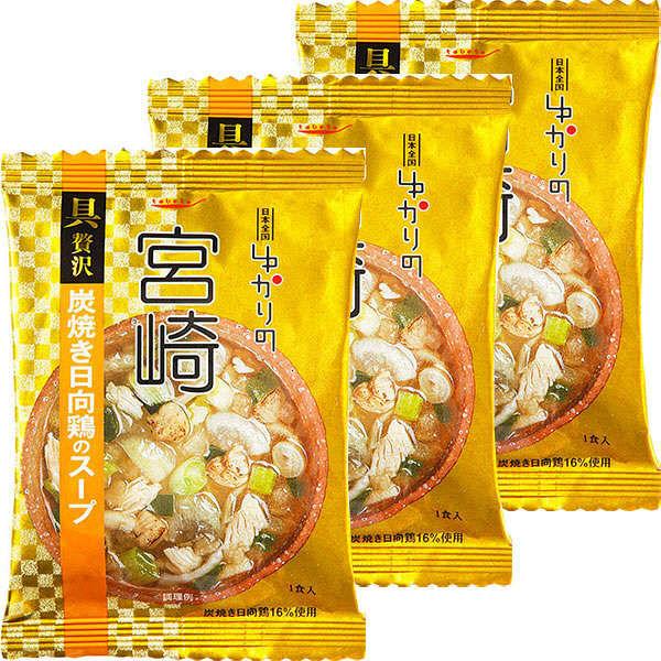 ゆかりの 宮崎 炭焼き日向鶏スープ 3個
