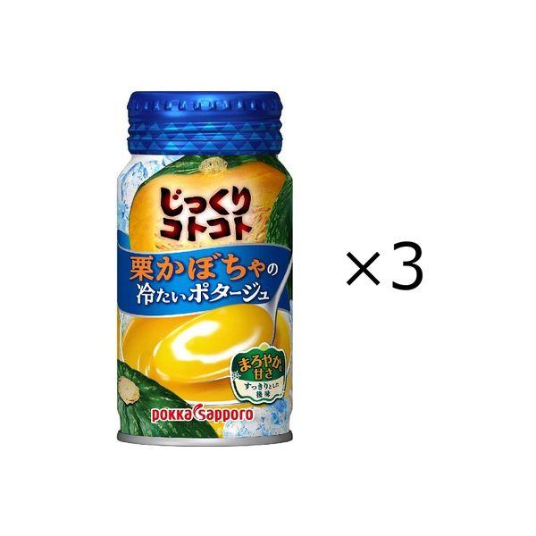 栗かぼちゃの冷たいポタージュ缶 12缶