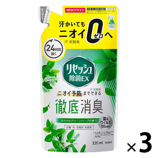 リセッシュ除菌EXグリーンハーブの香り替