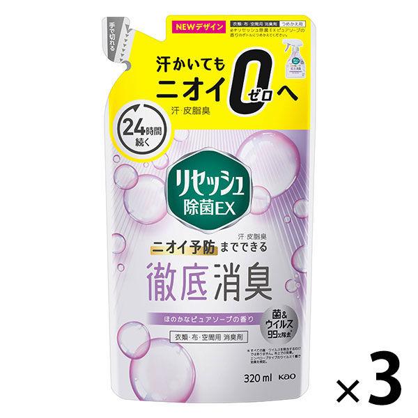 リセッシュ除菌EXピュアソープの香り替